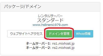 mixhost ブログ 初心者